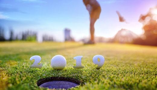 【新ゴルフルール2019】重要な改定4つを世界一わかりやすく紹介