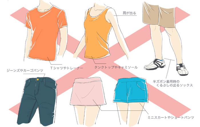 ゴルフ初心者必見の悪い服装マナー