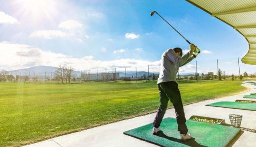 ゴルフの打ちっ放し練習で初心者が最低限覚えたい基本5つと手順3つ