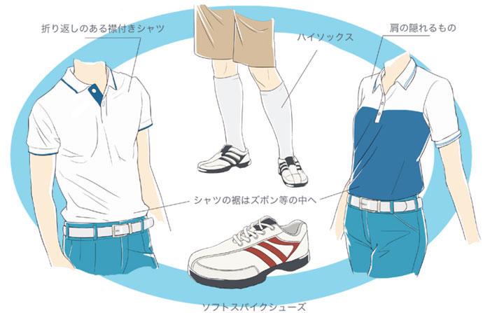 ゴルフ初心者必見の良い服装マナー