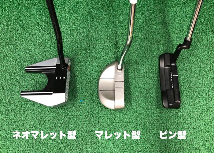 ゴルフ初心者におすすめの中古クラブのパター選び方と種類