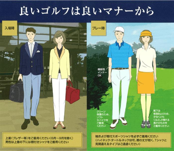 ゴルフ接待で重要な服装マナー