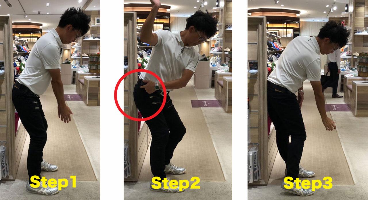 ゴルフスイングの基本でオススメの練習法はお尻をつけること