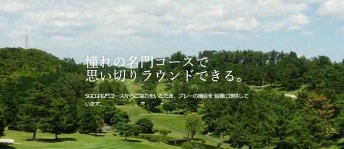 名門ゴルフコースを回りたい人におすすめの予約サイト!楽天SGC