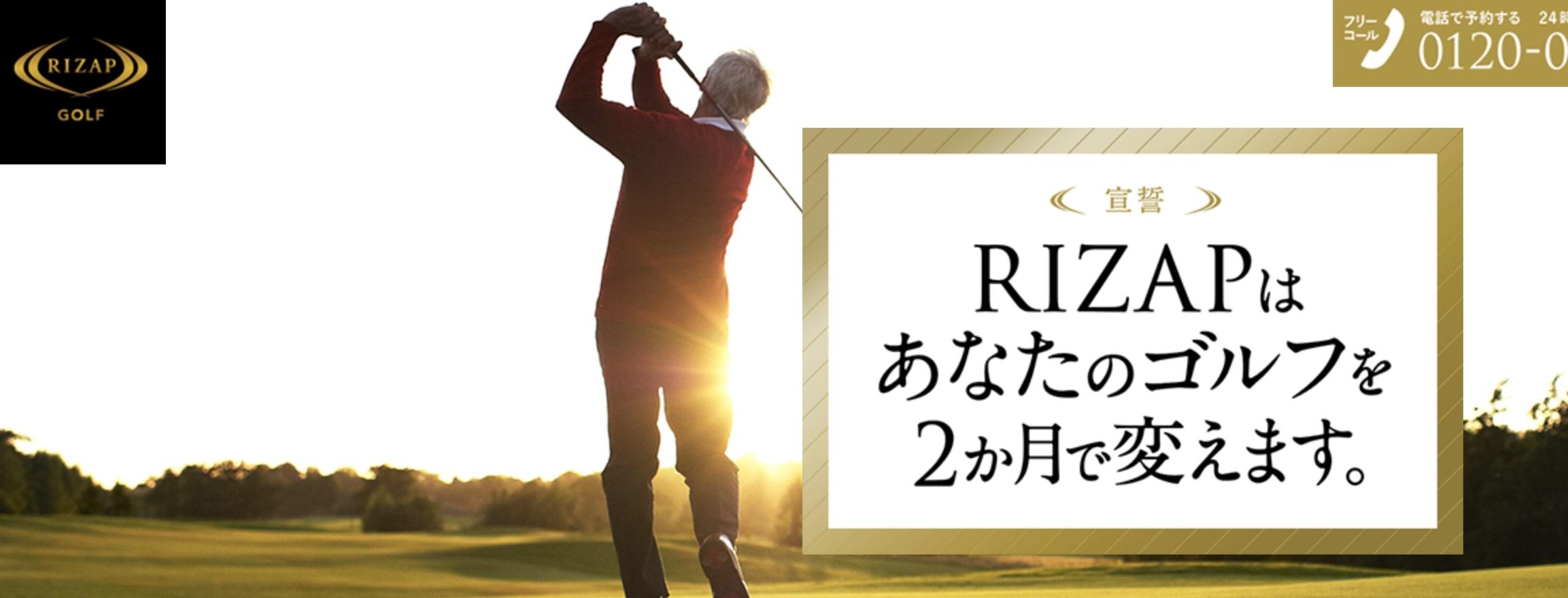 ゴルフ初心者にもおすすめのレッスンスクールRIZAP GOLF