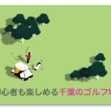 【初心者向き】おすすめ千葉ゴルフ場ランキングTOP13・選び方3つ