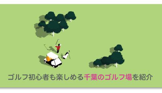 【安い千葉ゴルフ場】初心者におすすめランキングTOP13・選び方3つ