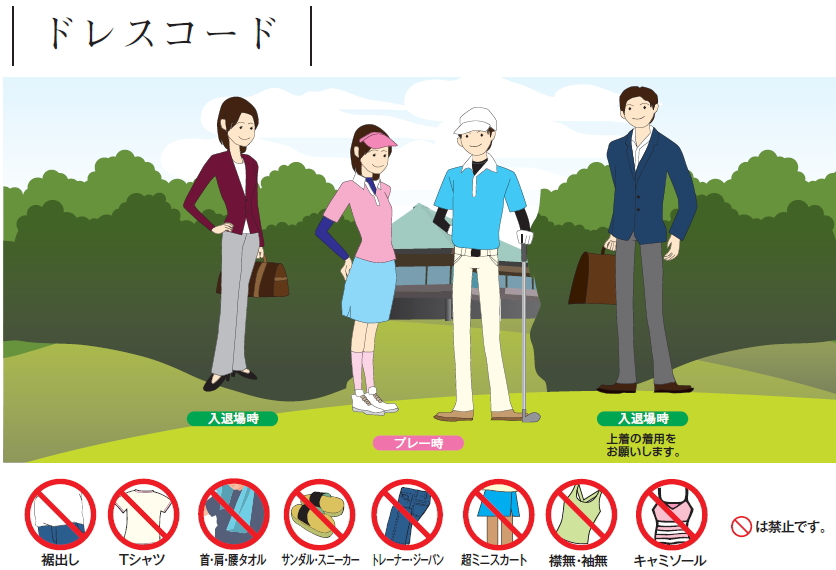 【前提】ゴルフ場のドレスコード