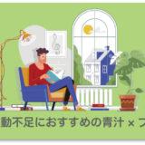 【運動不足 解消】おすすめ欲張り青汁プロテイン!栄養効果5つ