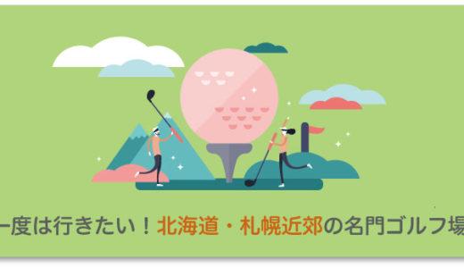 【北海道・札幌近郊のゴルフ場】超名門おすすめランキングTOP10