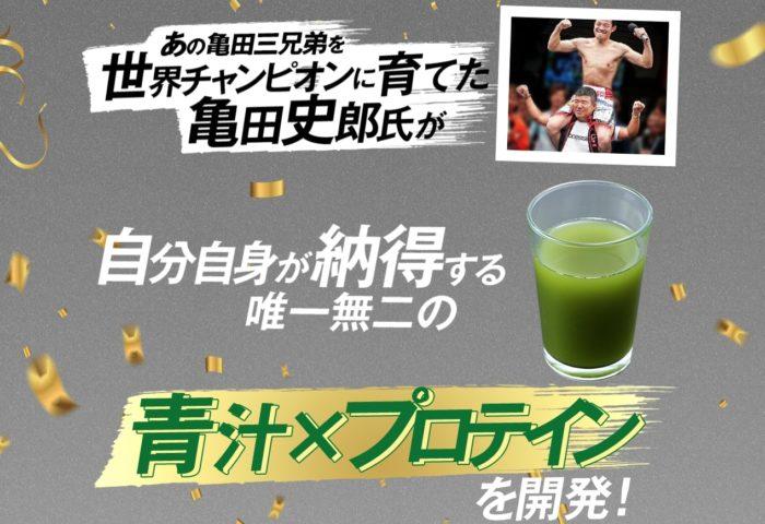 青汁×プロテイン【星ノ屋】が人気ランキング1位でおすすめ!