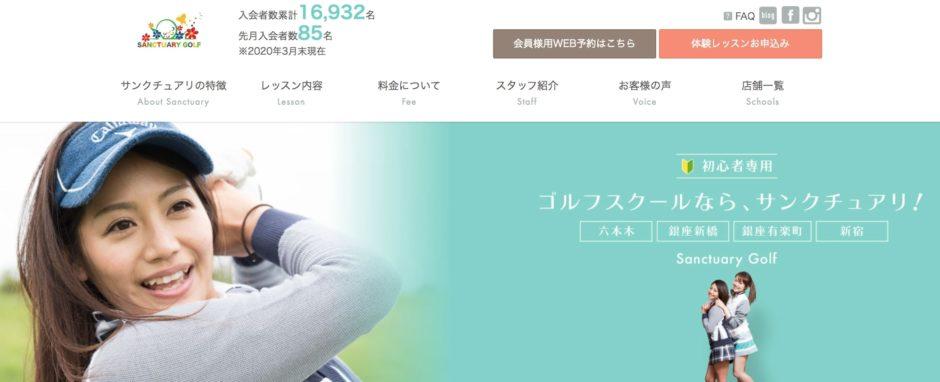 【完全版】ゴルフ初心者人気No.1サンクチュアリの評判・口コミ7つを検証
