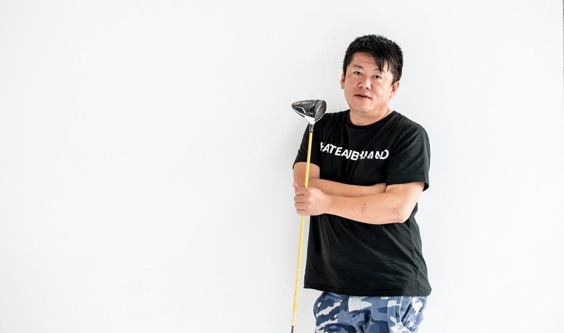 ゲーテでの堀江さんのゴルフに関するインタビュー