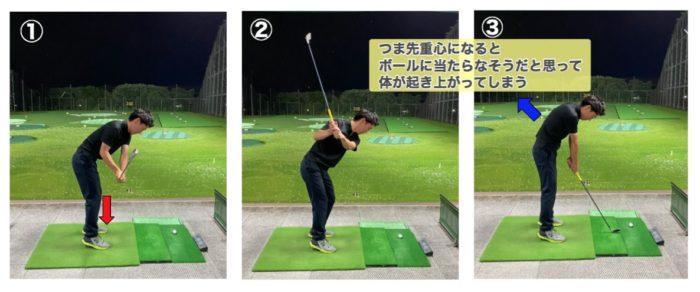 ゴルフスイング時に体重移動ができない人の特徴と改善方法