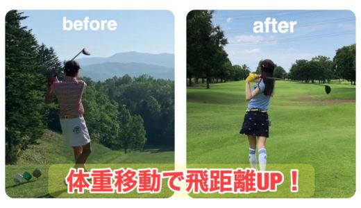 【3分で理解】ゴルフスイング時の体重移動コツ2つと簡単練習ドリル