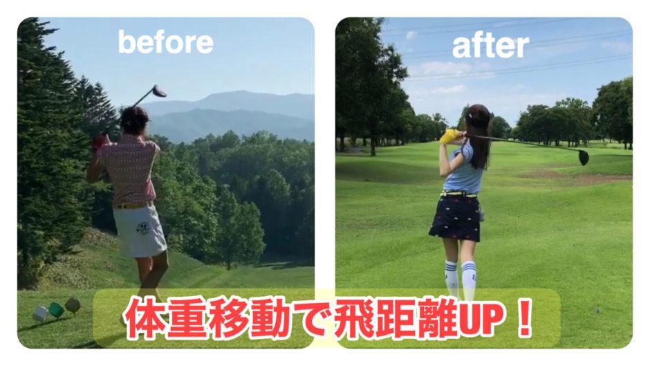 ゴルフ初心者が体重移動のコツと練習方法ドリルで飛距離の悩みやミスを減らせる!
