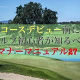 【3分で理解】初心者が恥をかかないためのゴルフ場のマナーまとめ27コ