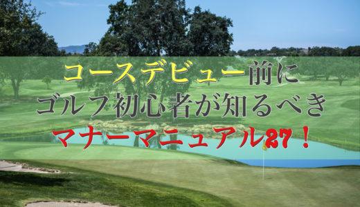 【3分で理解】初心者が恥をかかないためのゴルフ場のマナーまとめ27個