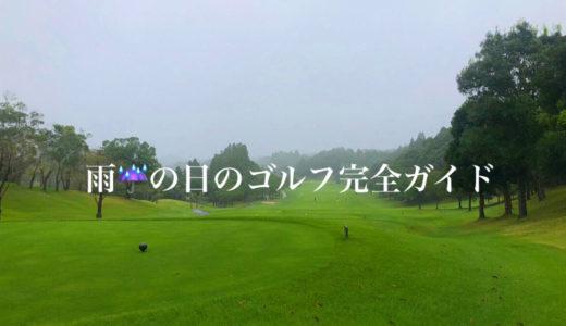 【雨の日のゴルフ対策】服装や必要な持ち物7つ・打ち方7つを紹介