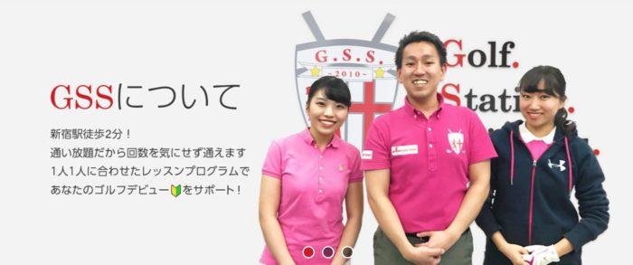 ゴルフコンペや懇親会で仲間を増やしたいなら:ゴルフステーション新宿