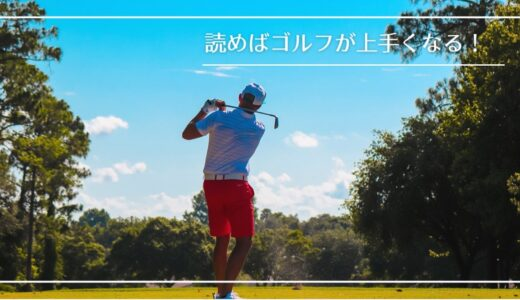 【ゴルフが上手くならない】やめる前に!原因6つと上達のコツ5つを紹介