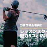 【経験者が語る】ゴルフ初心者がスクールに通うべき本当の理由