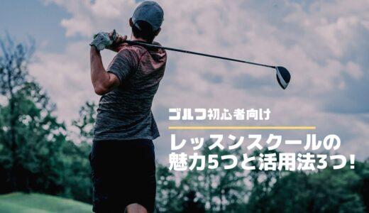 スコア80台が語る!ゴルフ初心者がスクールに通うべき理由5つと活用法3つ