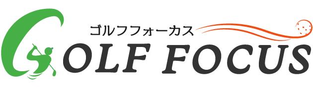 ゴルフフォーカス【GOLF FOCUS】