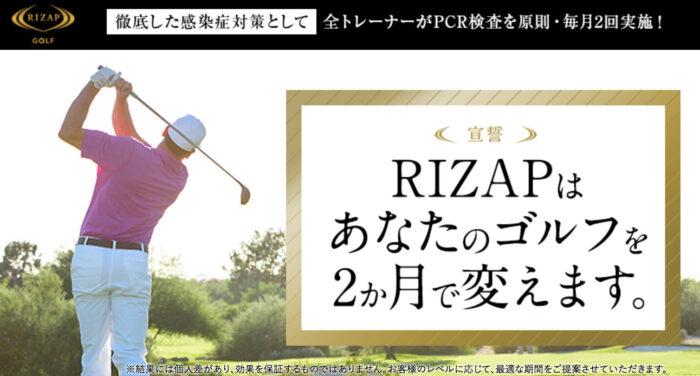ゴルフレッスンスクールに通うか迷っているのなら、最短で上達できるRIZAPGOLF