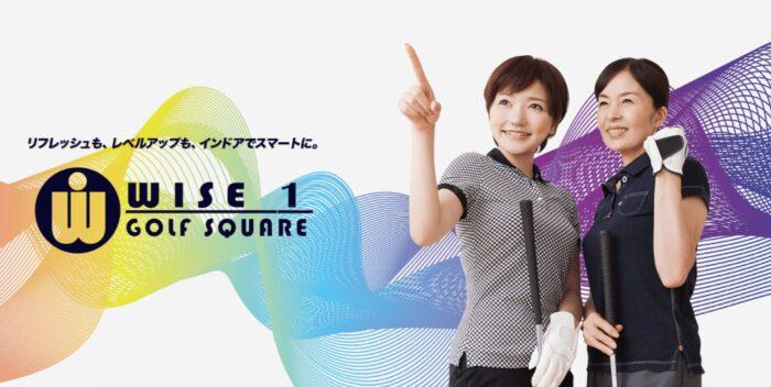 東京の人気ゴルフレッスンスクール!浅草・豊洲・西葛西なら:ワイズワンゴルフスクエア