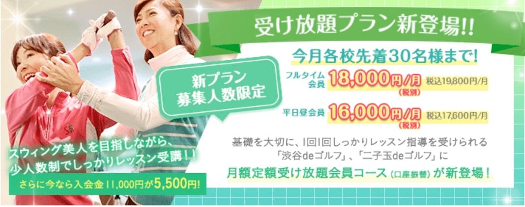 30代以上の女性で二子玉・渋谷で探すなら:渋谷deゴルフ・二子玉deゴルフ